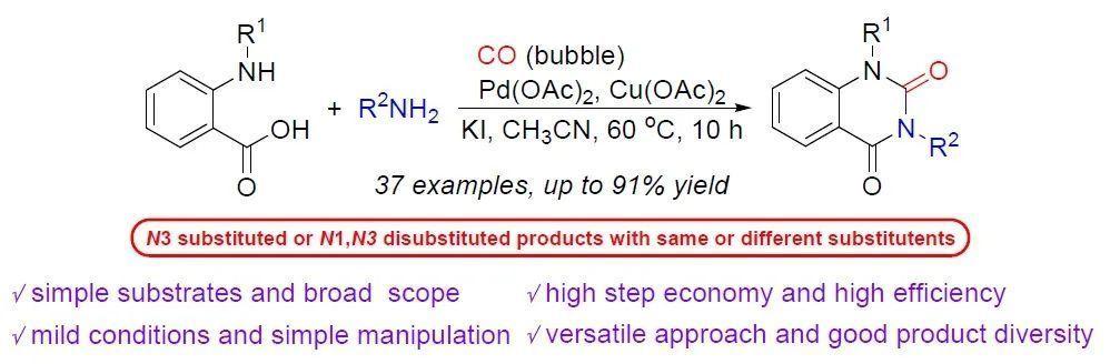 河南师范大学张贵生课题组Green Chem.:Pd(II)催化邻氨基苯甲酸,CO和胺的[4+1+1]环加成反应
